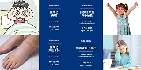 Health Workshop (Chinese) 健康坊 tickets