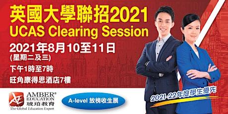 「英國大學聯招 UCAS Clearing Session 2021」 tickets