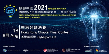 """2021 """"創客中國"""" 國際中小企業創新創業大賽 - 香港分站賽 SME IEGC - Hong Kong Chapter Final tickets"""