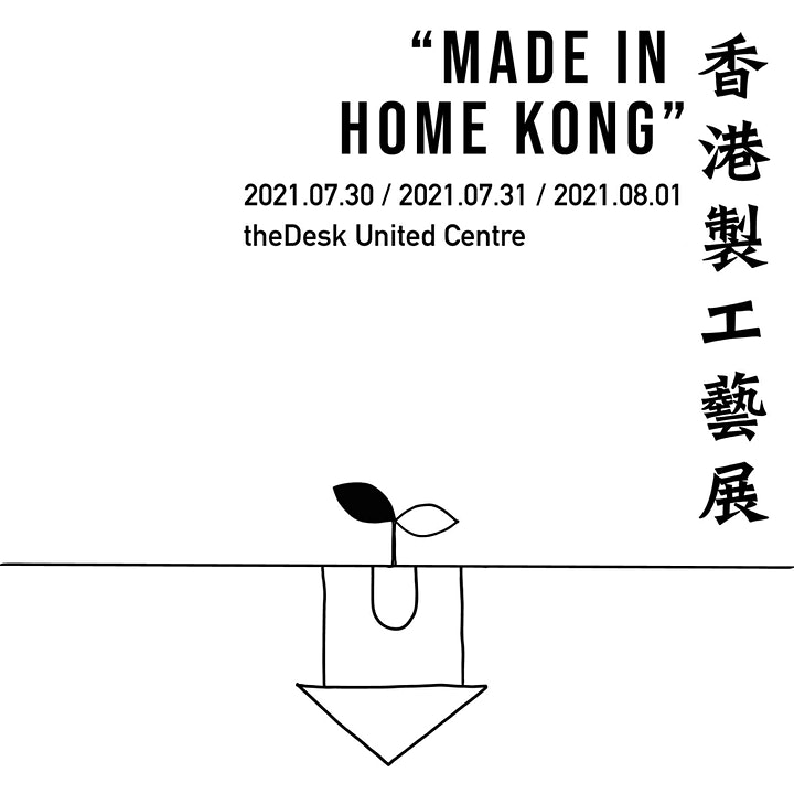 """「theDesk x 香港製」""""Made in Home Kong""""工藝展 image"""