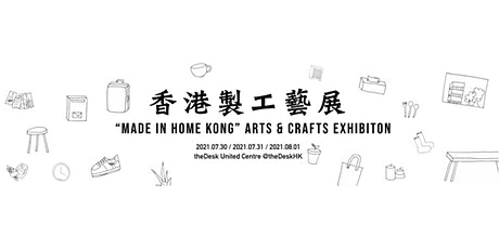 """「theDesk x 香港製」""""Made in Home Kong""""工藝展 tickets"""