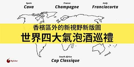香檳區外的新視野新版圖 世界四大氣泡酒巡禮 | MyiCellar 雲窖 tickets
