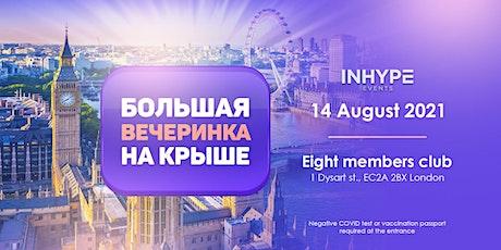 Большая Вечеринка На Крыше | 14 августа tickets