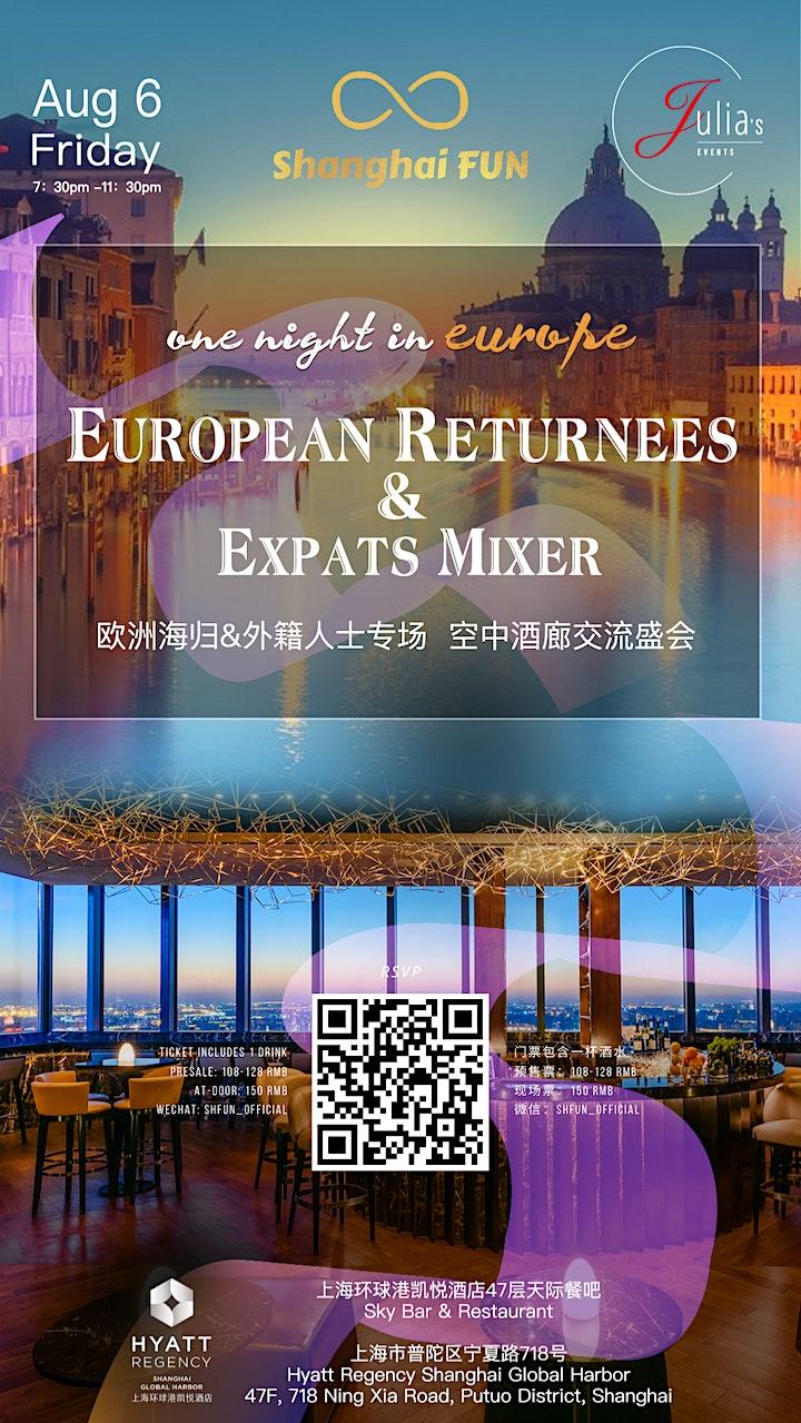 European Returnees & Expats Mixer 欧洲海归&欧洲国家人士专场空中酒廊交流盛会 image