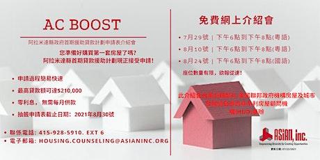 (粵語) AC Boost Online Application Clinic (Cantonese) tickets