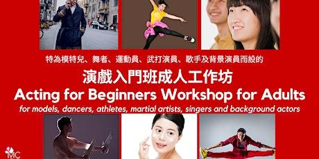 演戲入門班成人工作坊A班 Acting for Beginners Workshop for Adults Class A tickets