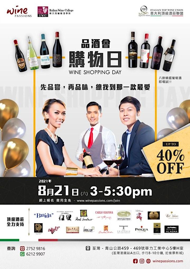 [先試酒再購買] Wine Tasting Shopping Day 夏季葡萄酒購物日 x 免費品酒會 image