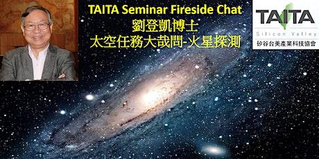 TAITA Seminar Fireside Chat with 劉登凱博士: 太空任務大哉問-火星探測 (中文) tickets