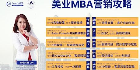 BeautyMBA 美业营销攻略国际证书 (15天教练 ) tickets