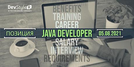 Позиция :: Java Developer tickets