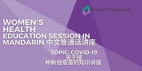 COVID-19 health education session in Mandarin tickets