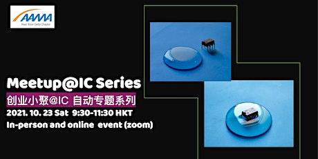 Meetup@IC Series 创业小聚@ IC 自动专题系列 tickets