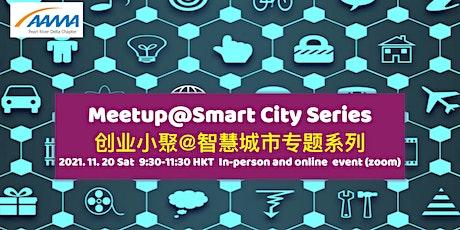Meetup@Smart City Series 创业小聚@ 智慧城市专题系列 Tickets