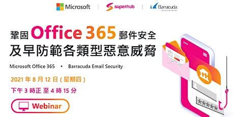 Superhub Office 365 Security Webinar tickets