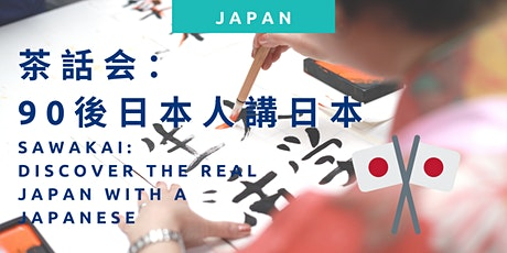 Sawakai: Discover the real Japan with a Japanese 茶話会:90後日本人講日本 tickets