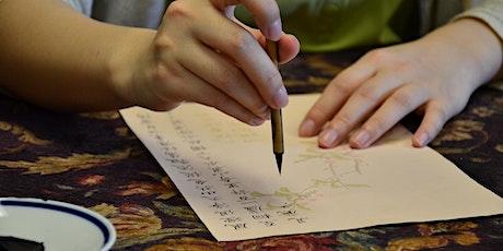 8.8梨园社书法班课程注册链接 8.8 Ranhao Calligraphy Class Register Link tickets