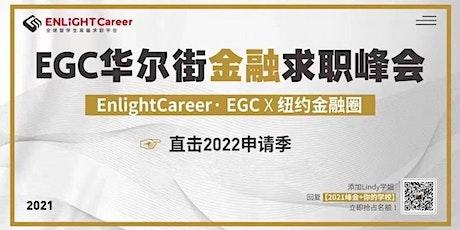 EnlightCareer华尔街金融私享峰会 tickets