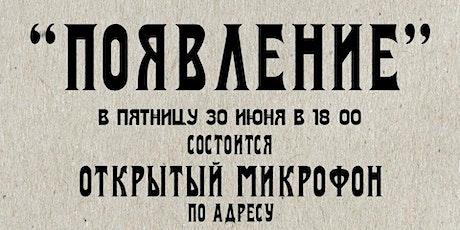 ВТОРОЙ ОТКРЫТЫЙ МИКРОФОН ТОРОНТО tickets