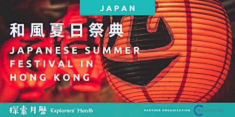 Japanese Summer Festival in Hong Kong 和風夏日祭典 tickets
