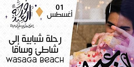 Wasaga Beach Eid Trip tickets