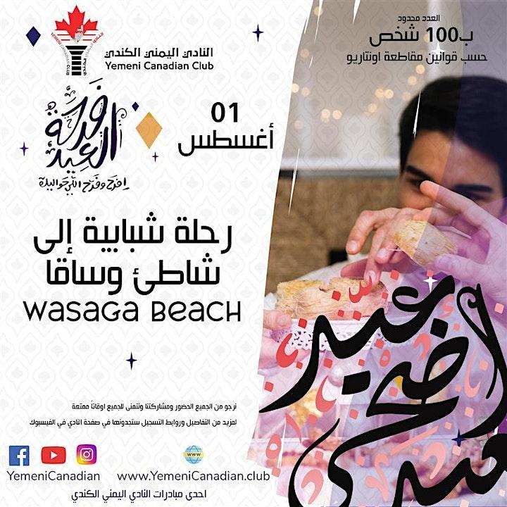 Wasaga Beach Eid Trip image