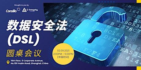 数据安全法(DSL)圆桌会议 tickets
