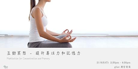 互動冥想 - 提升專注力和記憶力 Meditation for Concentration and Memory tickets