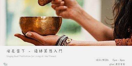 活在當下 - 頌缽冥想入門 Singing bowl Meditation for Living at the Moment tickets