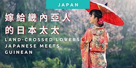 Land-crossed lovers: Japanese meets Guinean 嫁給畿內亞人的日本太太 tickets