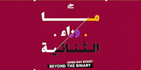 Non-Binary Open Day: Beyond the Binary  يوم مفتوح: ما وراء الثنائية tickets