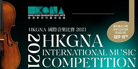 HKGNA International Music Competition 2021 tickets