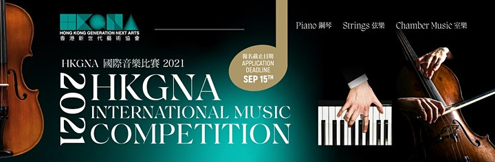HKGNA International Music Competition 2021 image