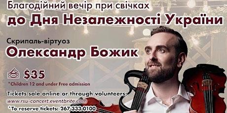 Philadelphia, PA - Violinist Oleksandr Bozhyk charitable concert tickets
