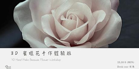 3D 蜜蠟花手作體驗班 3D Hand Make Beeswax Flower Workshop tickets