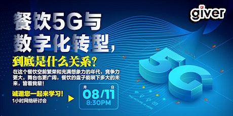 餐饮5G与数字化转型,到底是什么关系? tickets