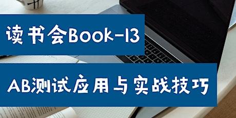 数据科学读书会 Book 13 - AB Testing 第八讲 tickets