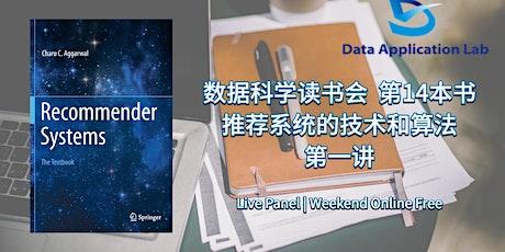 数据科学读书会 Book 14 - 推荐系统的技术和算法 第一讲 tickets