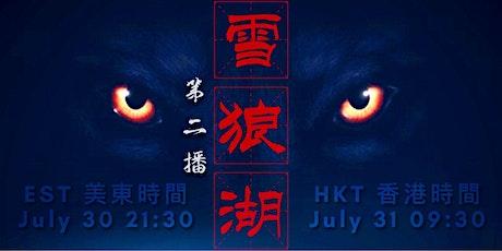經典舞台劇 雪狼湖@ClubHouse 美加時區版 tickets