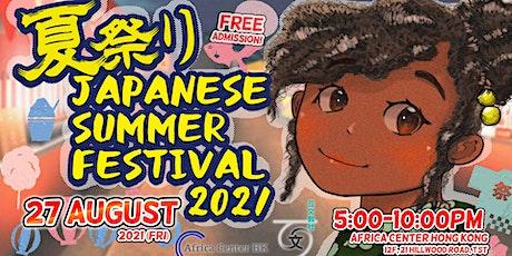 Japanese Summer Festival in Hong Kong | 和風夏日祭典 | 香港夏祭り tickets