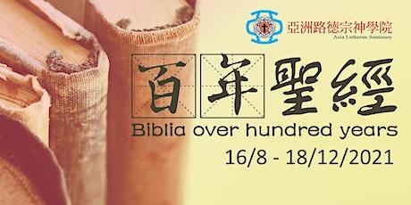 Biblia over hundred years   百年聖經 tickets