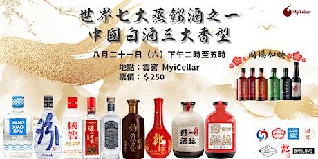 世界七大蒸餾酒之一 中國白酒三大香型   MyiCellar 雲窖 tickets