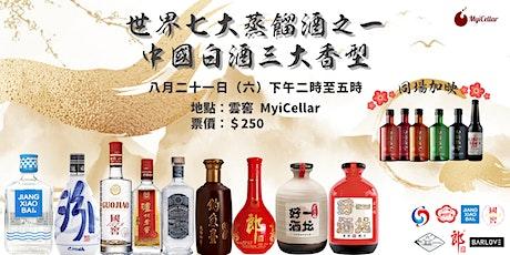 世界七大蒸餾酒之一 中國白酒三大香型 | MyiCellar 雲窖 tickets