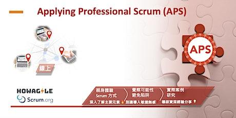 Scrum.org 應用專業 Scrum • Applying Professional Scrum (APS)【Mandarin】 tickets