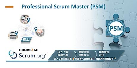 Scrum.org: 專業 Scrum Master 培訓 • Professional Scrum Master (PSM)【Mandarin】 tickets