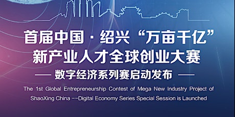 2021 China · Shaoxing Startups Global Contest (U.S. Division) tickets