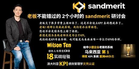 如何有效地运用 sandmerit KPI 带领员工迈向未来 tickets