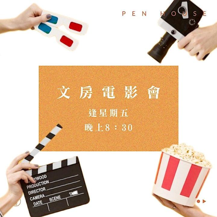 文房電影會《樂活俱樂部》 image