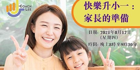 「快樂升小一 :家長的準備」講座(網上) tickets