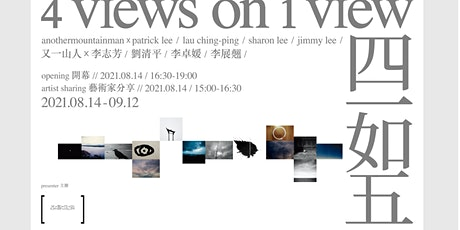 four views on one view // 四一如五 tickets
