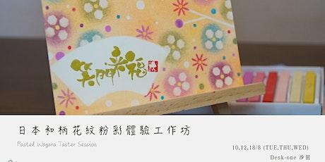 日本和柄花紋粉彩體驗工作坊 Pastel Wagara Taster Session tickets